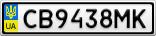 Номерной знак - CB9438MK