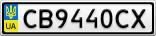 Номерной знак - CB9440CX