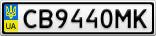 Номерной знак - CB9440MK