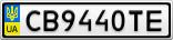 Номерной знак - CB9440TE