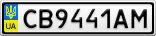 Номерной знак - CB9441AM