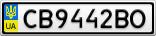 Номерной знак - CB9442BO