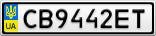 Номерной знак - CB9442ET