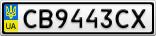 Номерной знак - CB9443CX