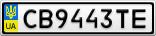 Номерной знак - CB9443TE