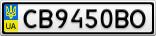 Номерной знак - CB9450BO