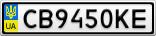 Номерной знак - CB9450KE