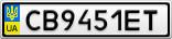 Номерной знак - CB9451ET