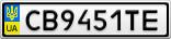 Номерной знак - CB9451TE