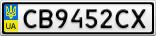 Номерной знак - CB9452CX