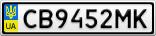 Номерной знак - CB9452MK