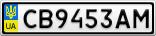 Номерной знак - CB9453AM