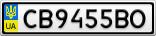 Номерной знак - CB9455BO