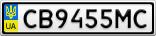 Номерной знак - CB9455MC