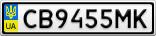 Номерной знак - CB9455MK