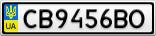 Номерной знак - CB9456BO