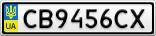 Номерной знак - CB9456CX