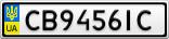 Номерной знак - CB9456IC