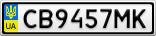 Номерной знак - CB9457MK