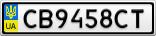 Номерной знак - CB9458CT
