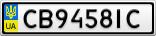 Номерной знак - CB9458IC