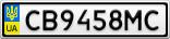 Номерной знак - CB9458MC