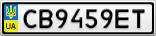 Номерной знак - CB9459ET