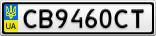 Номерной знак - CB9460CT