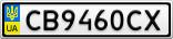 Номерной знак - CB9460CX