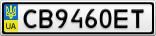 Номерной знак - CB9460ET