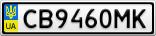 Номерной знак - CB9460MK