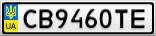 Номерной знак - CB9460TE