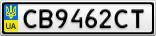Номерной знак - CB9462CT