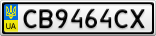 Номерной знак - CB9464CX