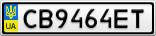 Номерной знак - CB9464ET