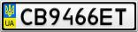 Номерной знак - CB9466ET