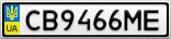 Номерной знак - CB9466ME