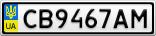 Номерной знак - CB9467AM