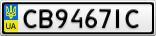 Номерной знак - CB9467IC