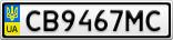 Номерной знак - CB9467MC