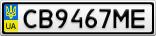 Номерной знак - CB9467ME