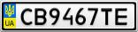 Номерной знак - CB9467TE
