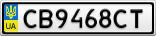 Номерной знак - CB9468CT