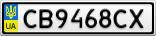 Номерной знак - CB9468CX