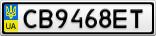 Номерной знак - CB9468ET