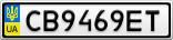 Номерной знак - CB9469ET