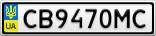 Номерной знак - CB9470MC