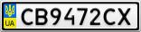 Номерной знак - CB9472CX