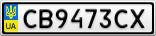 Номерной знак - CB9473CX