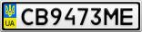 Номерной знак - CB9473ME